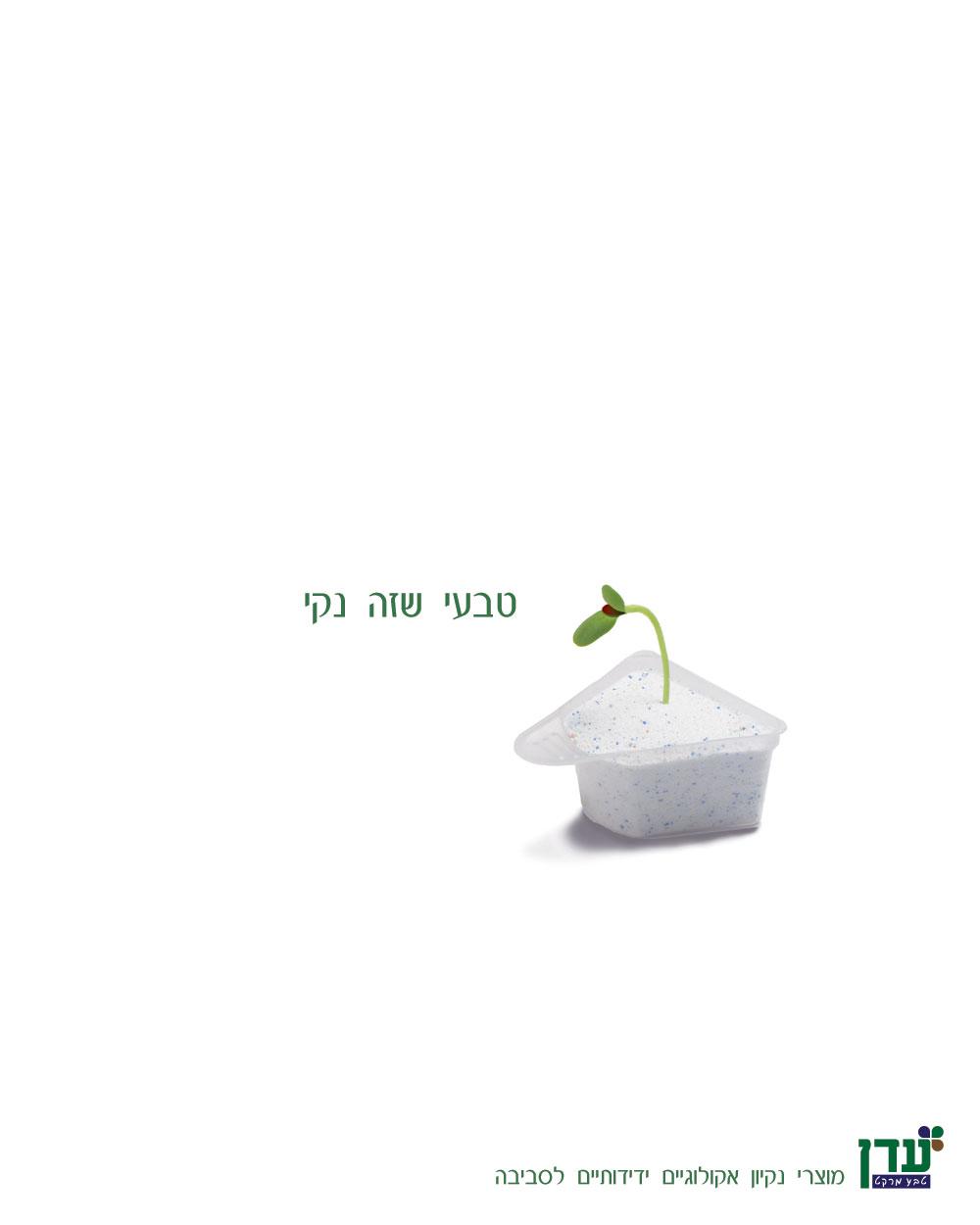 Eden Teva Market Campaign - Laundry detergent