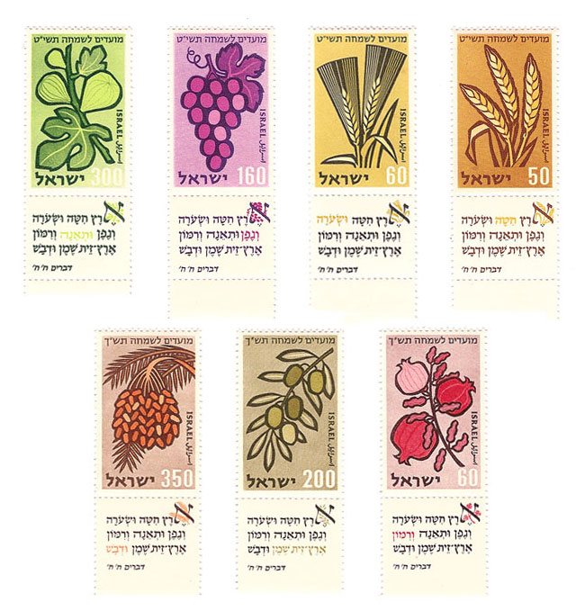 Israeli Stamps - The Seven Species