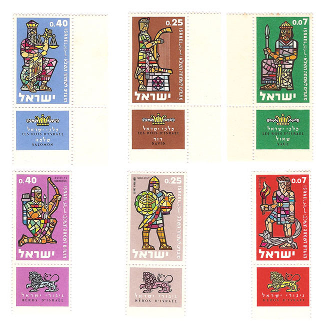 Israeli Stamps - Kings and Heroes