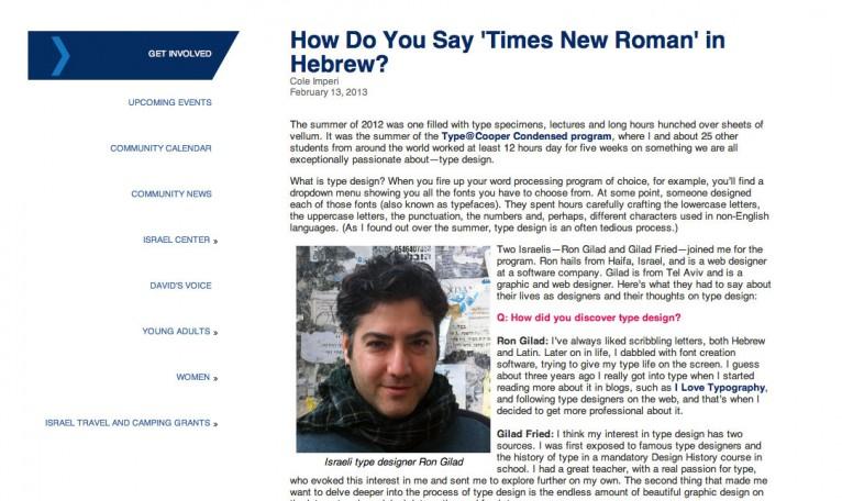 The interview at the Jewish Federation Cincinnati website